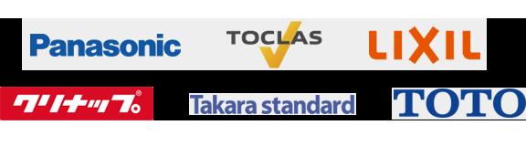 Panasonic TOCLAS LIXIL クリナップ Takara standard TOTO