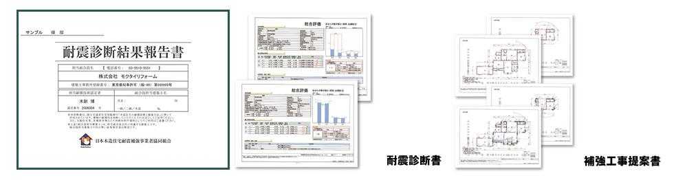 耐震診断結果報告書