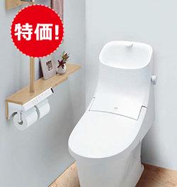 LIXIL オリジナルシャワートイレ一体型便器