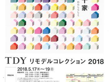 TDYリモデルコレクション2018
