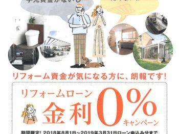 【期間変更】オールLIXIL 無金利ローンキャンペーン