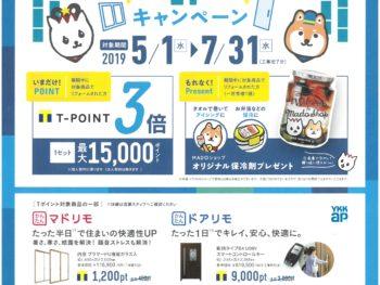 YKKap窓・玄関リフォーム【今だけお得キャンペーン!】