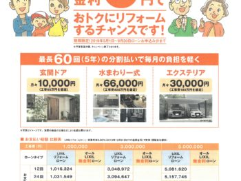 LIXILの商品を使って金利0円でお得にリフォームするチャンスです!