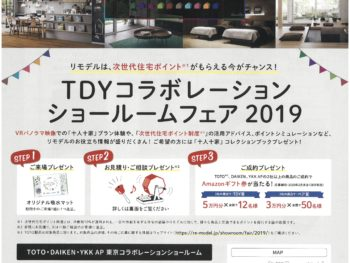【十人十家】TDYコラボレーションショールームフェア2019