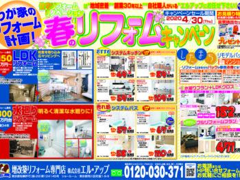【4月号】わが家のリフォーム計画!春のリフォームキャンペーン