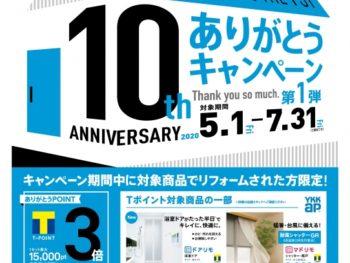 YKKap【MADOショップ10thありがとうキャンペーン】