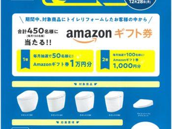 TOTO【トイレとりかえキャンペーン】