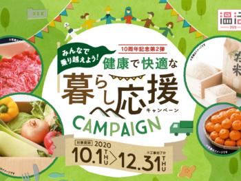 YKKap【暮らし応援キャンペーン】