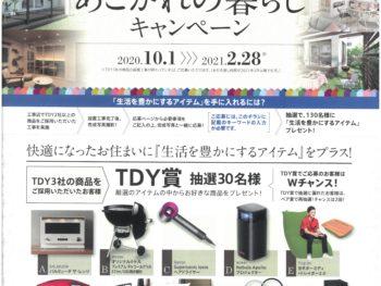 TDY【十人十家であこがれの暮らしキャンペーン】