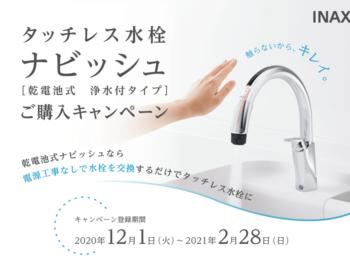 LIXIL【タッチレス水栓ナビッシュご購入キャンペーン】