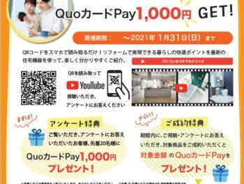 【QuoカードPay1000円GET!】動画を見てアンケートに答えようキャンペーン!