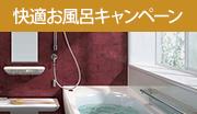 快適お風呂キャンペーン