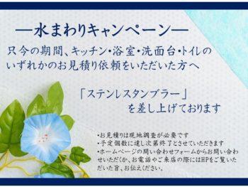 【水まわりキャンペーン】2021.summer